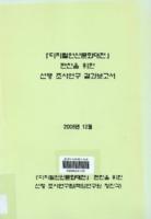 『디지털안산문화대전』편찬을 위한 선행 조사연구 결과보고서