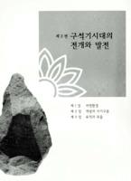 [경기도 지역  구석기 시대의 전개와 발전]