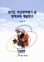 경기도 여성정책평가 및 정책과제 개발연구