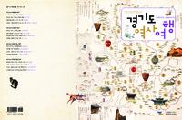 경기도 역사여행 [문화유산편 - 교사용지도서] ; 중학교 자유학년제 활용교재
