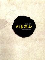 시흥문화 2011년 제13호