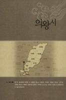 경기도의 설화와 민담 : 의왕시