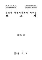 신길천 하천기본계획 재수립 보고서