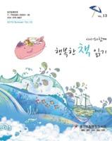 사서와 함께 행복한 책읽기-통권13호
