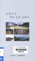 남양주시 역사문화 길잡이 2004