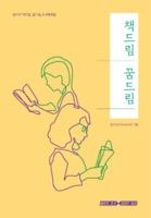 책드림 꿈드림 ; 경기도 『책드림, 꿈드림』 도서목록집