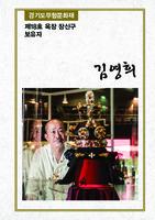 제18호 옥장 장신구 보유자 김영희 ; 경기도무형문화재