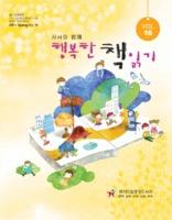 사서와 함께 행복한 책읽기-통권16호