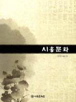 시흥문화 2010년 제12호