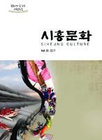 시흥문화 2017년 제20호