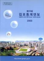 김포통계연보 2003년 제43회