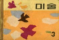 추억의노트 ; 미술 3학년