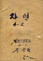 추억의노트 ; 자연책 4-2