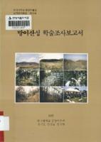 망이산성 학술조사보고서 : 단국대학교 중앙박물관 고적조사보고 제13책