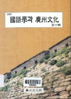 국어학과 광주문화  2002년 제6호