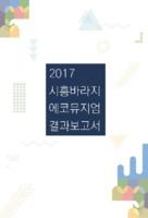 2017 시흥바라지 에코뮤지엄 결과보고서