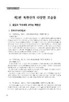 북한산의 다양한 모습들 : 문집과 역사서에 보이는 북한산