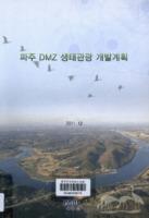 파주 DMZ 생태관광 개발계획