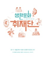 생활문화 취재단 ; 2019 생활문화 취재단 활동자료집