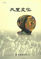 구리문화 2006년 통권 제14호