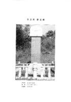 파주의 신도비 : 김언경 신도비 : 金彦庚神道碑