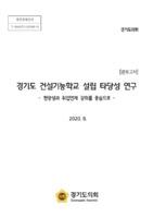경기도 건설기능학교 설립 타당성 연구 ; 현장성과 취업연계 강화를 중심으로