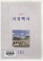 수원시 시정백서 1998년