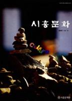 시흥문화 2008년 제10호