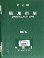 부천시 통계연보 1975년 제2회