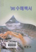 연천군 수해백서 1996년