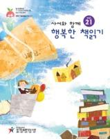 사서와 함께 행복한 책읽기-통권21호