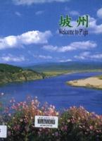 파주(坡州) ; Welcome to P'aju