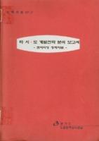 타 시.도 개발전략 분석 보고서 ; 벤치마킹 정책자료 ; 정책자료 97-7