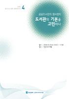 도서관의 기본을 고민하다 ; 공공도서관의 장서관리 ; 2009 경기도도서관 정책세미나 4