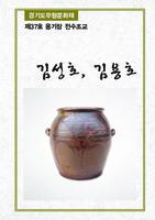 제37호 옹기장 전수조교 김성호, 김용호 ; 경기도무형문화재