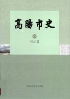고양시사 7권 ; 자료집