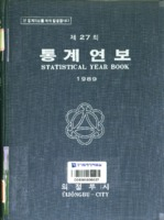 의정부시 통계연보 1989년 제27회