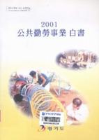 공공근로사업백서 2001년