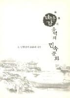남한강의 수운과 나루