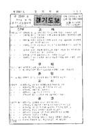 경기도보 1978년 제2049호