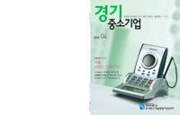 경기 중소기업 2006년 4월호 ; 성공을 밝혀주는 중소.벤처기업인의 경영전략 교과서