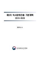 (제3차)독서문화진흥 기본계획 : 2019~2023