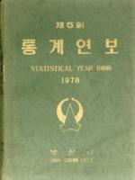 부천시 통계연보 1978년 제5회