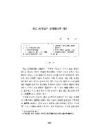 추강 남효온의 사상양식과