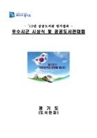 우수시군 시상식 및 공공도서관대회 ; 2013년 공공도서관 평가결과