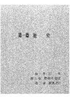 광주의 역사