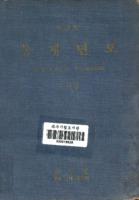 파주군 통계연보 1969년 제9회