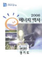 2006 에너지 백서