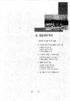 성남시의 역사