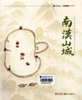 남한산성 : 사람.역사.문화가 살아있는 산성도시 남한산성